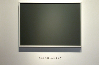 "The framed aluminium boards with the caption: ""Photography without film. The third step to the south."""